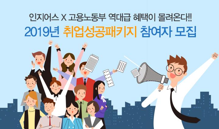 인지어스 X 고용노동부 역대급 혜택이 몰려온다!! 2017년 취업성공패키지 참여자 모집